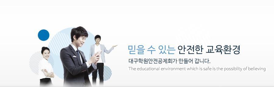 믿을수 있는 안전한 교육환경 학원안전공제회가 만들어 갑니다.